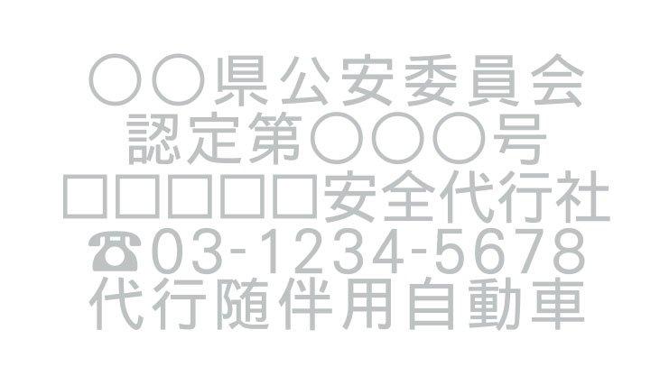 切り文字D07-シルバー|事業所名10文字専用|TEL入|550mm×280mm