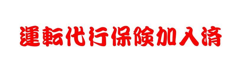 J.勘亭流