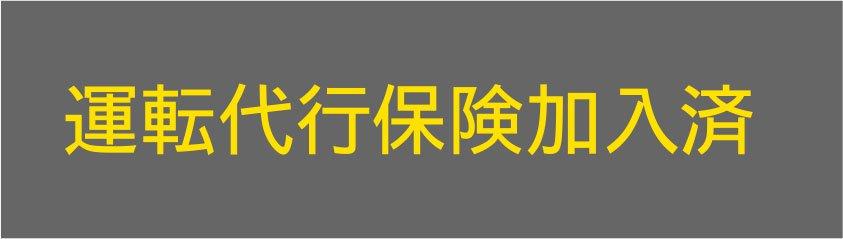 切り文字D05-黄色|運転代行保険加入済|500mm×50mm