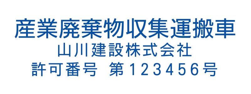 切り文字SA1-青(530mm×140mm)