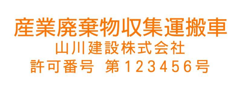 切り文字SA1-オレンジ(530mm×140mm)
