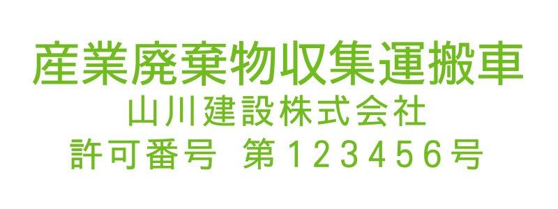 切り文字SA1-黄緑(530mm×140mm)