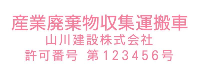 切り文字SA1-ピンク(530mm×140mm)