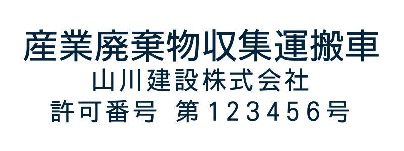 切り文字SA1-紺(530mm×140mm)