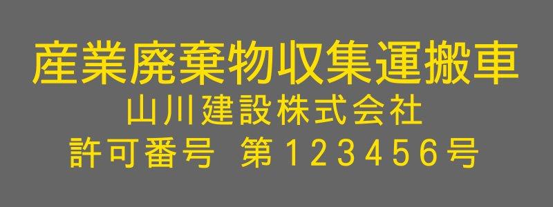 切り文字SA1-黄色(530mm×140mm)
