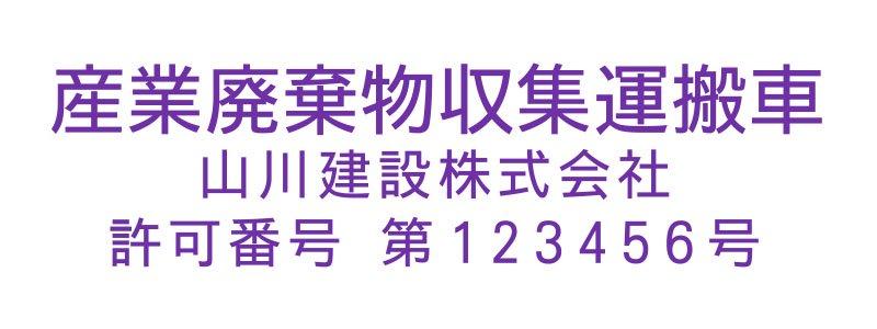 切り文字SA1-紫(530mm×140mm)