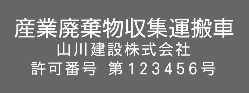 切り文字SA1-白(530mm×140mm)