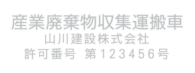 切り文字SA1-シルバー(530mm×140mm)