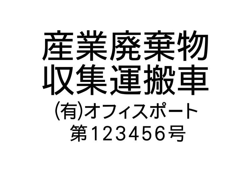 切り文字SA2-黒(330mm×220mm)