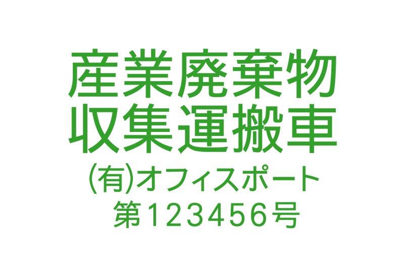 切り文字SA2-緑(330mm×220mm)