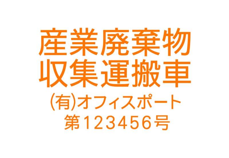 切り文字SA2-オレンジ(330mm×220mm)
