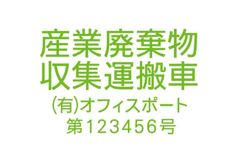 切り文字SA2-黄緑(330mm×220mm)