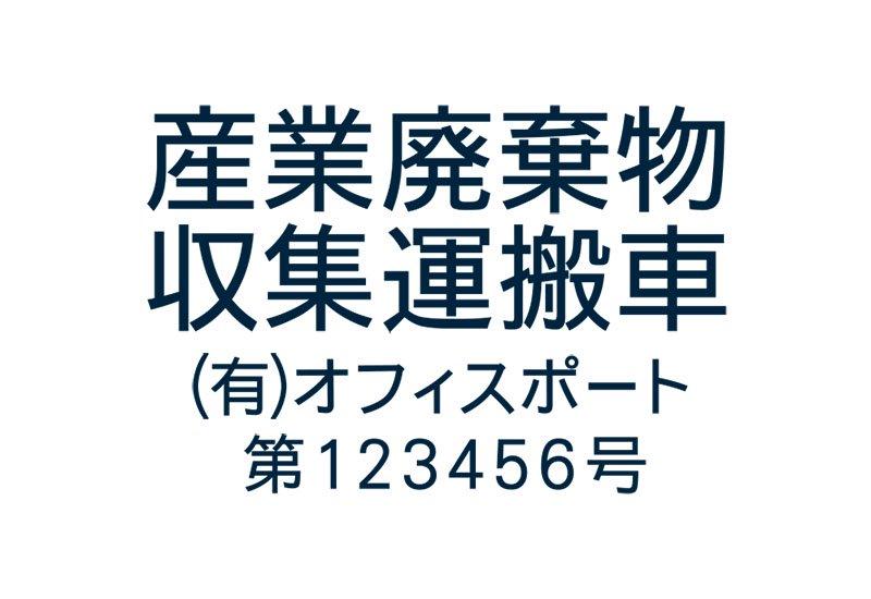 切り文字SA2-紺(330mm×220mm)