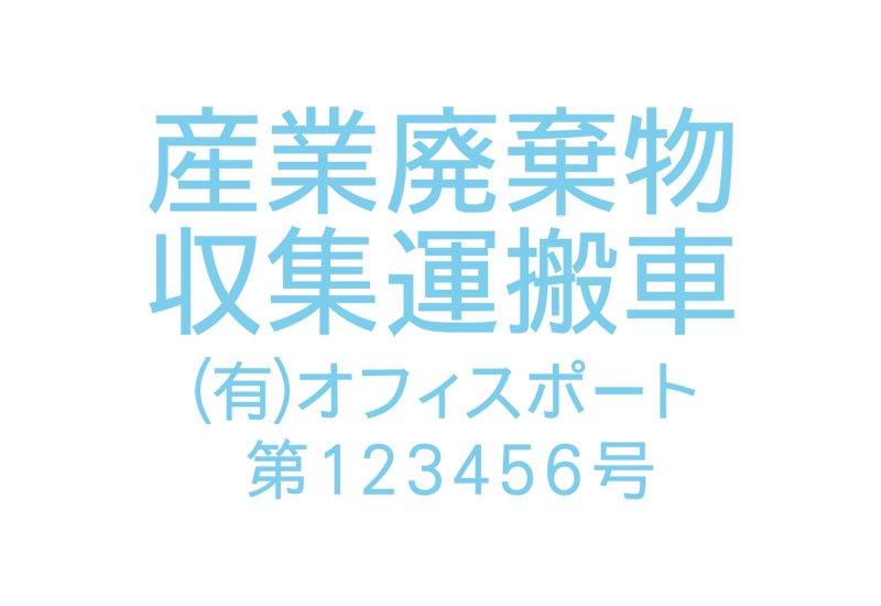 切り文字SA2-水色(330mm×220mm)