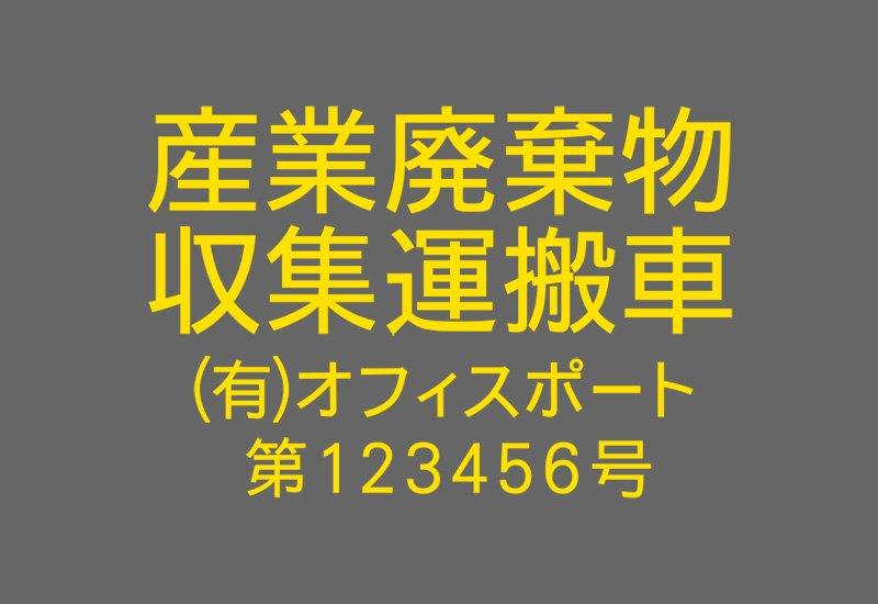 切り文字SA2-黄色(330mm×220mm)
