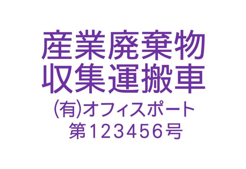 切り文字SA2-紫(330mm×220mm)