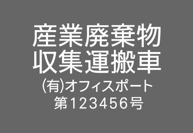 切り文字SA2-白(330mm×220mm)