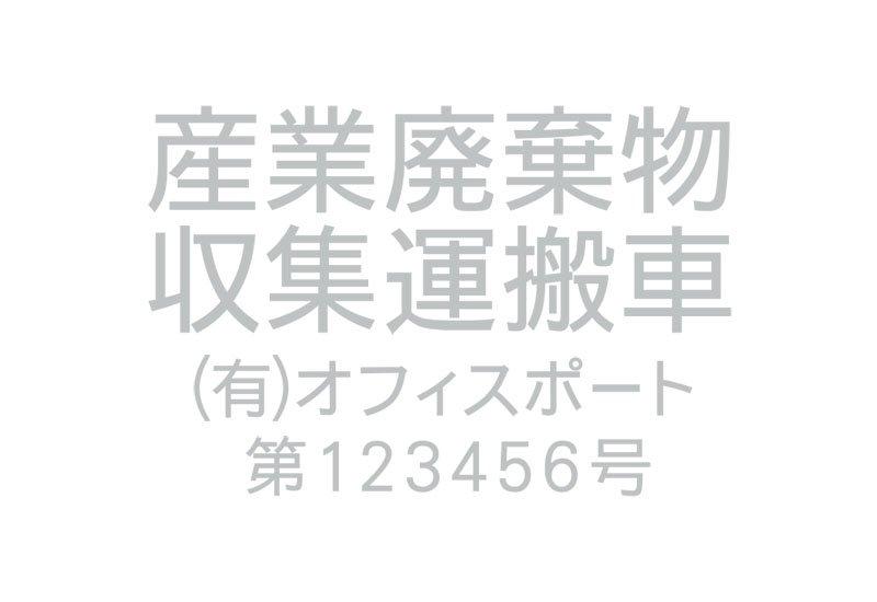 切り文字SA2-シルバー(330mm×220mm)