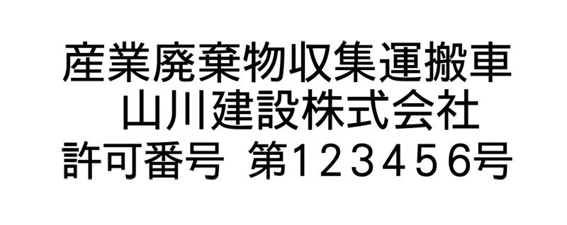 切り文字SA3-黒(650mm×200mm)