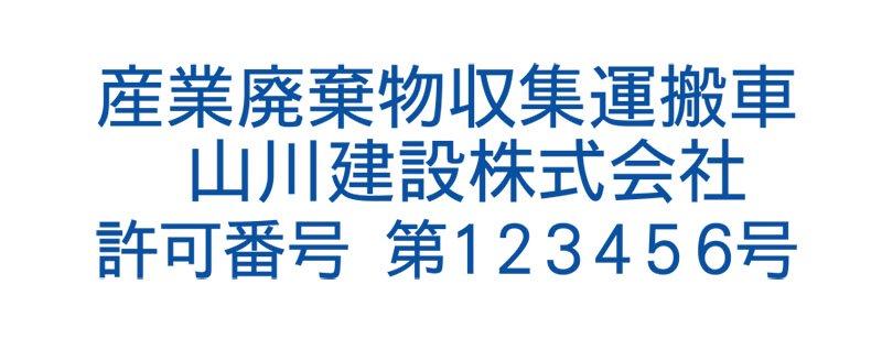 切り文字SA3-青(650mm×200mm)