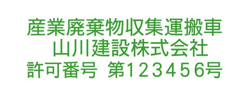 切り文字SA3-緑(650mm×200mm)