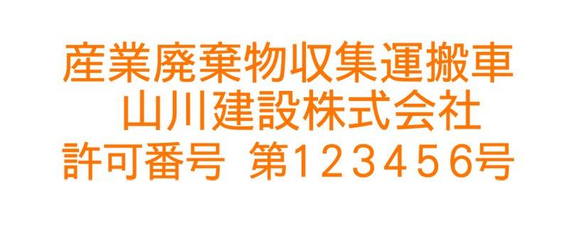 切り文字SA3-オレンジ(650mm×200mm)