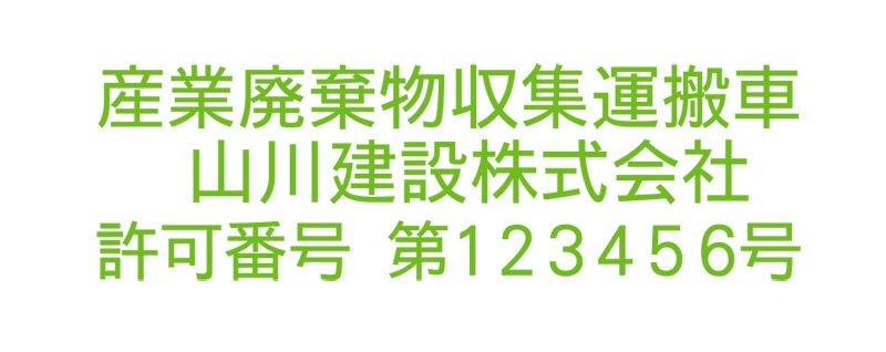 切り文字SA3-黄緑(650mm×200mm)