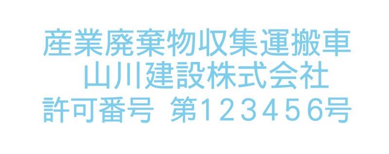 切り文字SA3-水色(650mm×200mm)