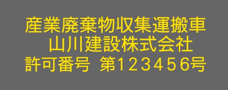 切り文字SA3-黄色(650mm×200mm)