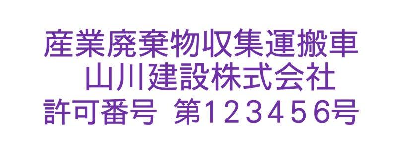 切り文字SA3-紫(650mm×200mm)
