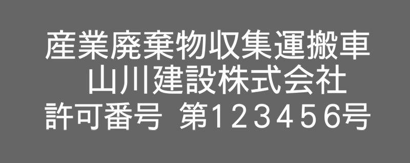 切り文字SA3-白(650mm×200mm)