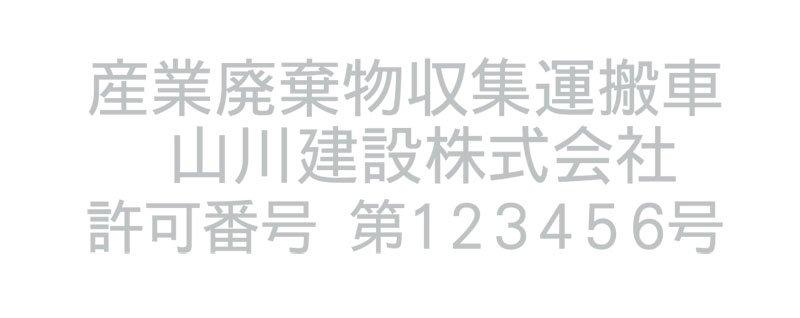 切り文字SA3-シルバー(650mm×200mm)