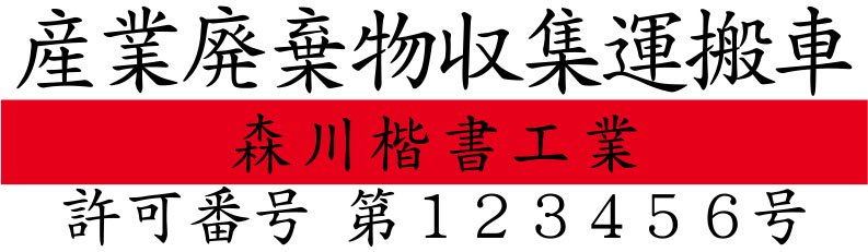 I.楷書体