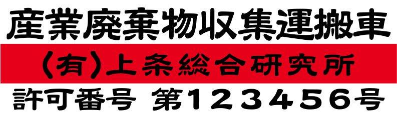 L.唐風隷書体