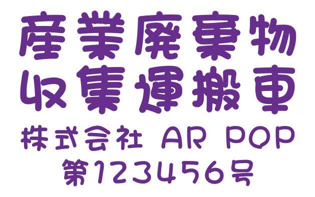 P.AR POP体