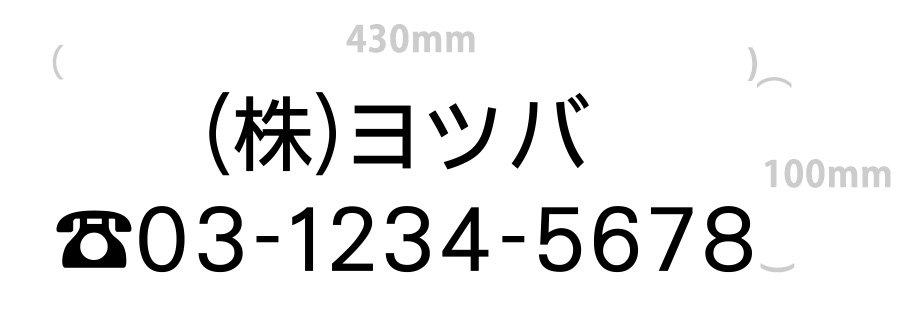 切り文字-社名4文字+電話番号(文字サイズ5cm)|430mm×110mm