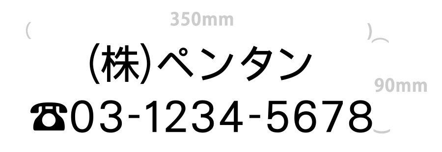 切り文字-社名5文字+電話番号(文字サイズ4cm)|350mm×90mm
