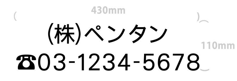 切り文字-社名5文字+電話番号(文字サイズ5cm)|430mm×110mm