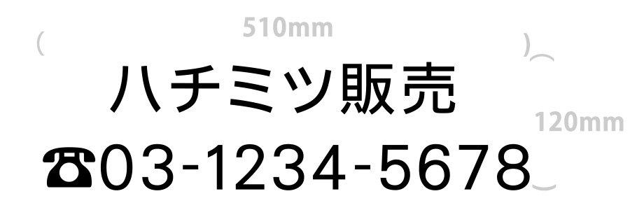 切り文字-社名6文字+電話番号(文字サイズ6cm)|510mm×120mm