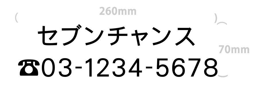 切り文字-社名7文字+電話番号(文字サイズ3cm)|260mm×70mm