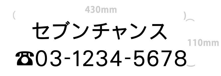 切り文字-社名7文字+電話番号(文字サイズ5cm)|430mm×110mm