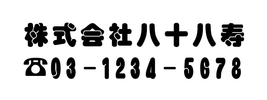 Q.黒丸POP体