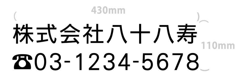 切り文字-社名8文字+電話番号(文字サイズ5cm)|430mm×110mm