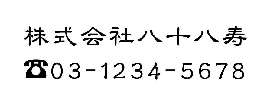 H.隷書体