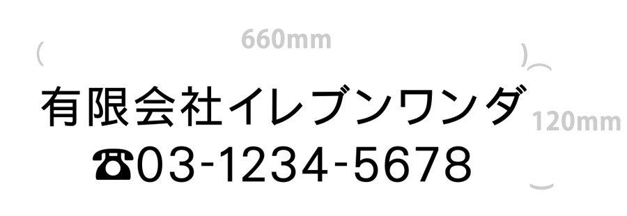 切り文字-社名11文字+電話番号(文字サイズ6cm)|660mm×120mm