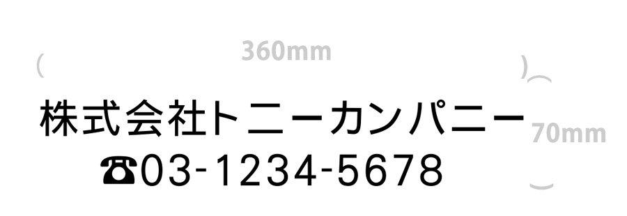 切り文字-社名12文字+電話番号(文字サイズ3cm)|360mm×70mm