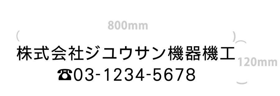切り文字-社名13文字+電話番号(文字サイズ6cm)|800mm×120mm