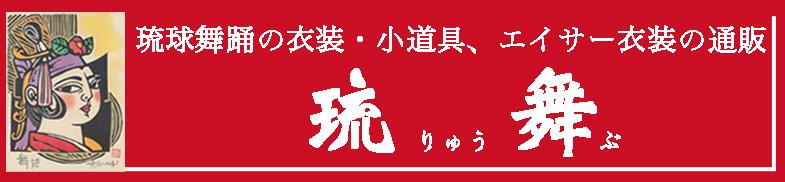 琉球舞踊 衣装、小道具・エイサーの衣装|金城康子琉舞道場
