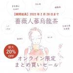 期間限定/オンライン限定 薔薇人蔘烏龍茶100P&50P 最大20%OFF(2020.1月末まで)