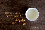桂花(けいか)烏龍茶 20g 【農薬・化学肥料不使用】